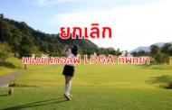 ยกเลิกแข่งขันกอล์ฟ LPGA พัทยา
