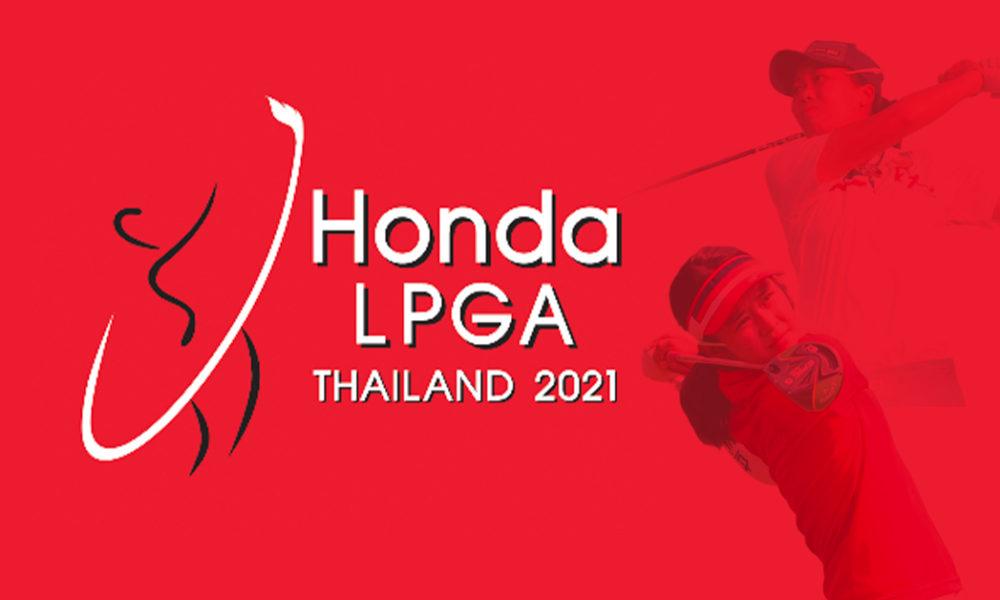 ฮอนด้า แอลพีจีเอ ไทยแลนด์ 2021 พร้อมต้อนรับทัพนักกอล์ฟหญิงระดับโลก สู่การแข่งขันในรูปแบบสนามปิด 6 – 9 พ.ค. 2564 นี้